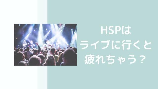 HSPはライブやコンサートが疲れる