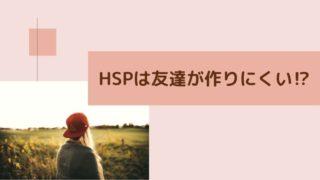 友達がいないHSP