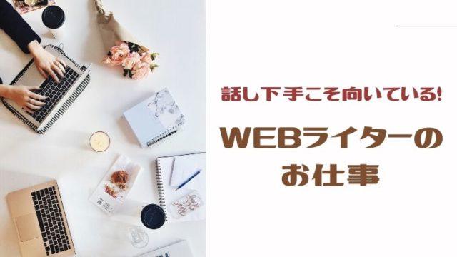 内向型HSP WEBライター