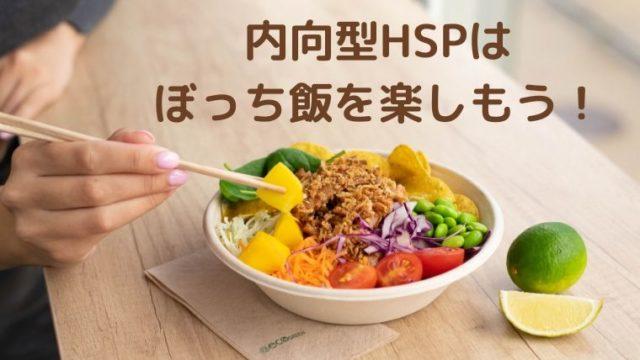 内向型HSPは ぼっち飯を楽しもう!