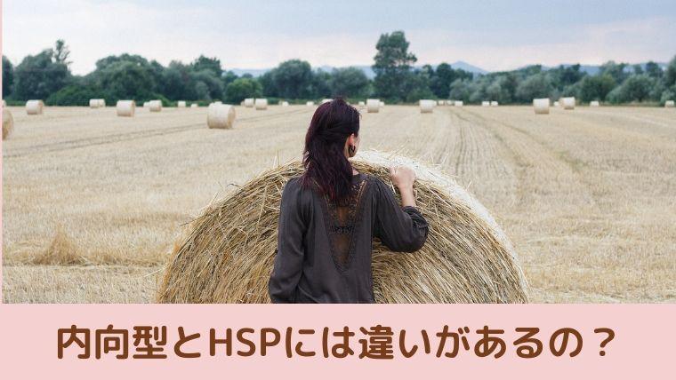 内向型とHSPの違い